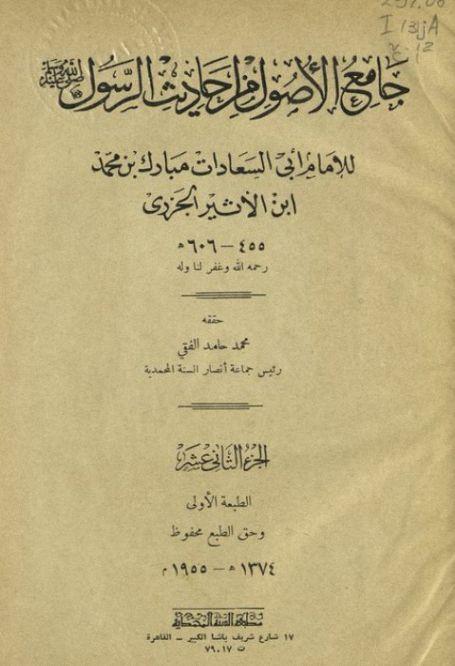 جامع الاصول في احاديث الرسول.pdf