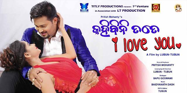 Kahibini Tate I Love You Odia film Poster, Motion Poster
