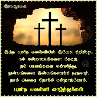 Big Friday Valthukkal