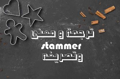 ترجمة و معنى stammer وتصريفه