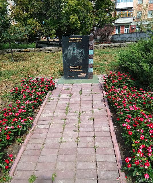 Аллея Славы Пограничников Луганск