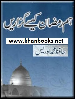 Hum-Ramzan-Kasay-Guzarain-by-Hafiz-Muhammad-Idrees-urdu-islamic-book-pdf-free-download
