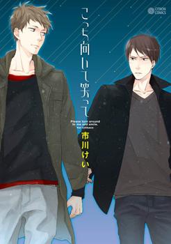 Kocchi Muite Waratte Manga