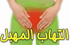 Photo of التهاب المهبل و التهاب المسالك البولية ما الفرق بينهما؟