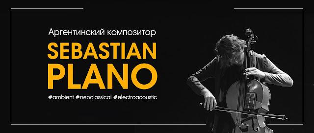 Sebastian Plano в России