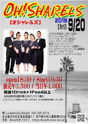 2019/09/20(Fri)@名古屋Breath