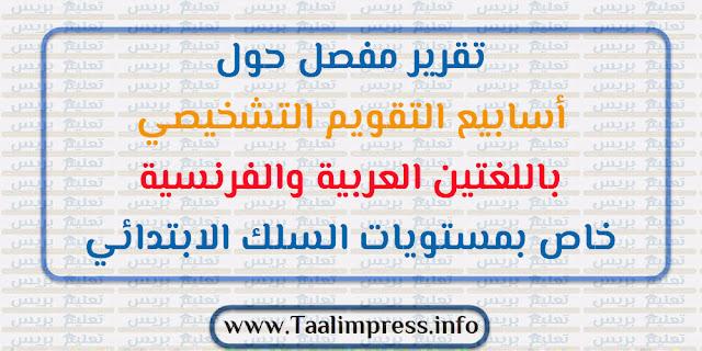 تقرير مفصل حول أسابيع التقويم التشخيصي باللغتين العربية والفرنسية خاص بمستويات السلك الابتدائي