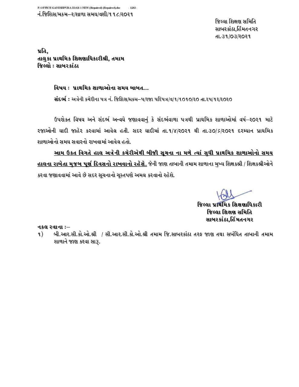 https://sarvshixan.blogspot.com/2021/03/prathmik-shala-samay-babat-vividh-jilla.html