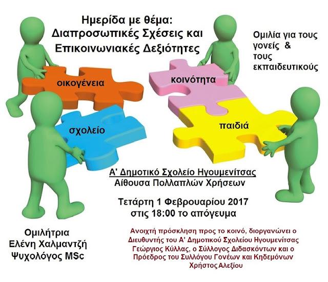"""Ημερίδα με θέμα: """"Διαπροσωπικές σχέσεις και επικοινωνιακές δεξιότητες"""" στο Α' Δημοτικό Σχολείο Ηγουμενίτσας"""