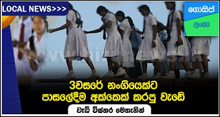 sri-lankan-kello-girls-school-girls-new