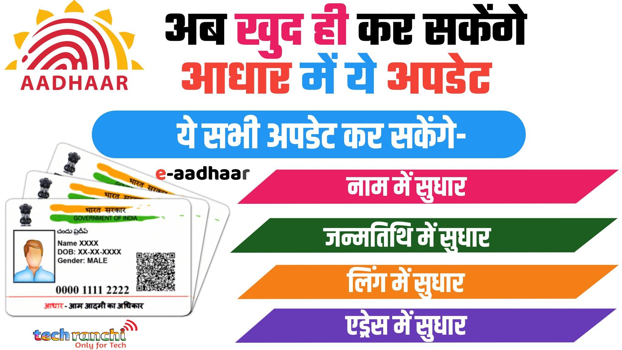 Online Aadhaar Card Update Kaise Kare,Online Aadhaar Card Update Kaise Kare | Online Aadhaar Card Me Address Update Kaise Kare | Aadhaar Update