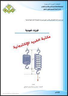 تحميل كتاب الفيزياء التمهيدية pdf برابط مباشر