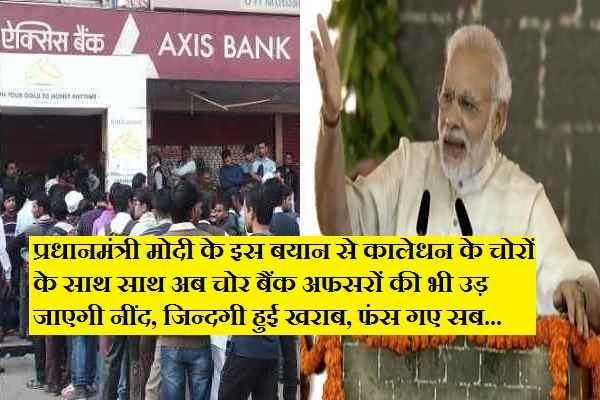 '70 साल के लुटेरों' और 'चोर बैंक वालों' को PM MODI का धमाकेदार सन्देश 'खेल तो अब शुरू होगा'