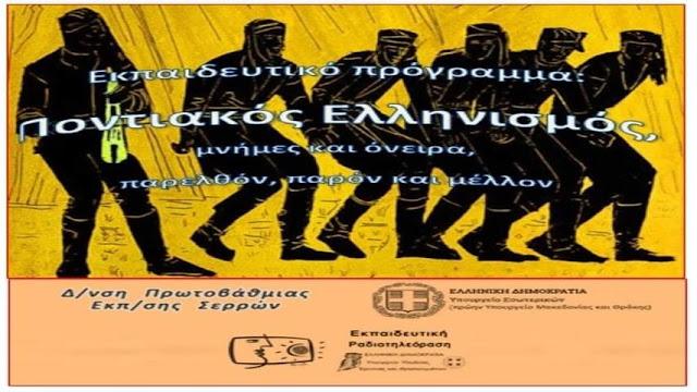 Με δυο συμμετοχές το 1ο Λύκειο Άργους στον 5ο Πανελλήνιο Μαθητικό Διαγωνισμό για τον Ποντιακό Ελληνισμό