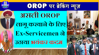 Ex-Servicemen wrote Letter to Members of Parliament to implement real OROP: Government Staff