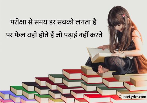 motivational quotes for students in hindi