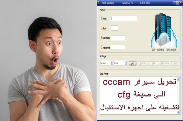 برنامج رائع لتحويل سيرفر cccam الى صيغة cfg لتشغيله على اجهزة الاستقبال