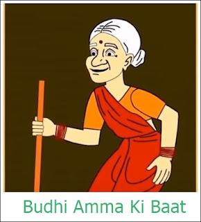 Budhi Amma Ki Baat Class 8 Hindi