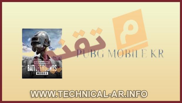 رابط تحميل لعبة ببجي الكورية PUBG MOBILE KR 1.0.0  للاندوريد والايفون التحديث الأخير