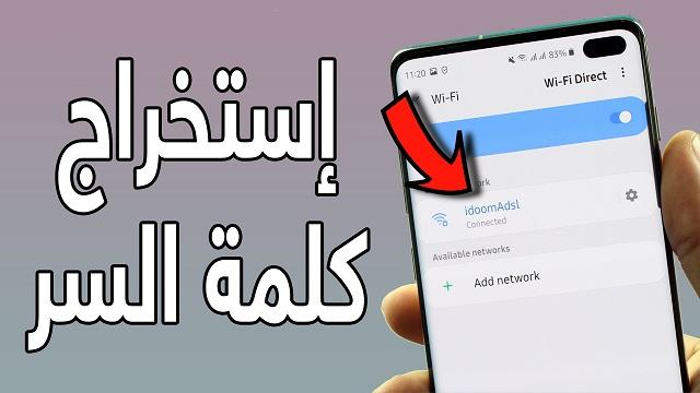 كيفية كشف كلمة السر للويفي الخاص بك على هاتفك الأندرويد بدون روت مع هذه الطريقة السحرية