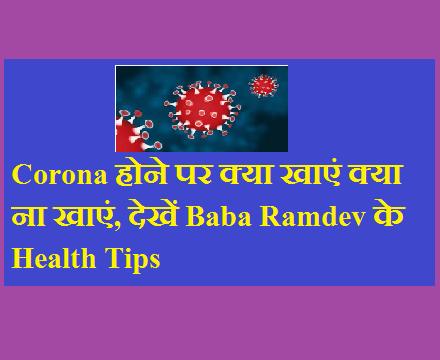 Corona होने पर क्या खाएं क्या ना खाएं, देखें Baba Ramdev के Health Tips