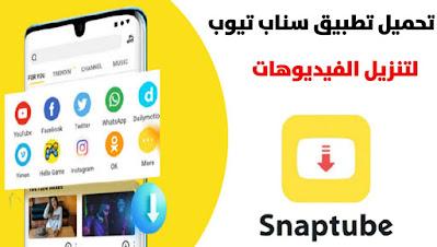 تحميل تطبيق سناب تيوب Snaptube أفضل برنامج لتنزيل الفيديوهات و الأغاني