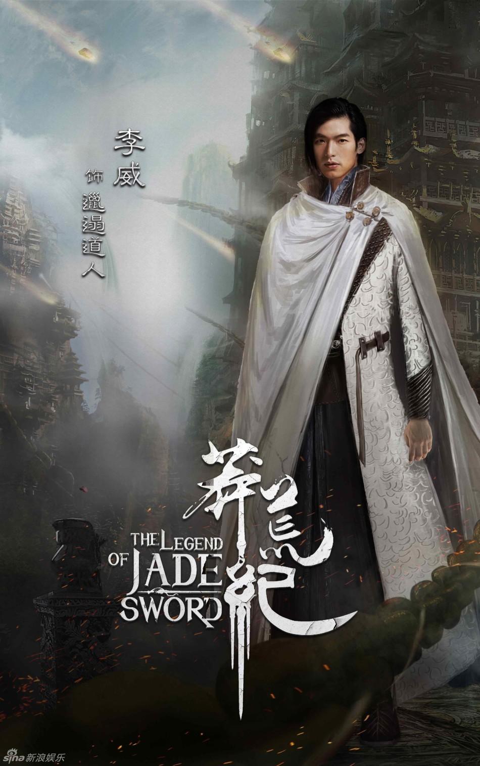 Li Wei in Legend of Jade Sword
