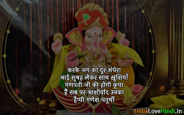 ganesh chaturthi wishes messages in hindi