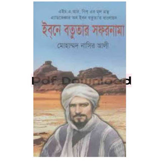 ইবনে বতুতার সাফারনামা Pdf সফর ও ভ্রমণ কাহিনী
