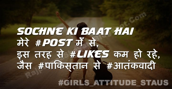 30 Attitude Quotes For Girls And For Whatsapp Status Love