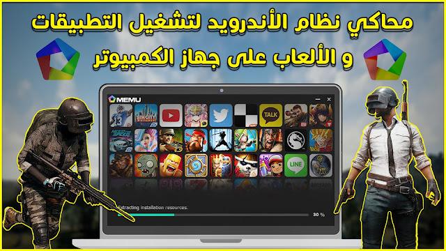 شرح تثبيت برنامج MEmu Play محاكي نظام الأندرويد لتشغيل التطبيقات و الألعاب على جهاز الكمبيوتر