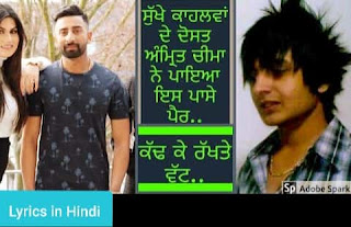 स्टेटस सिंबल Status Symbol Lyrics in Hindi | Amrit Cheema