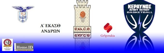 Live Score   Γαλάζιοι  -Κεραυνός Αγίου Παύλου    Α ΕΚΑΣΘ ανδρών (09/03/20   21:00)