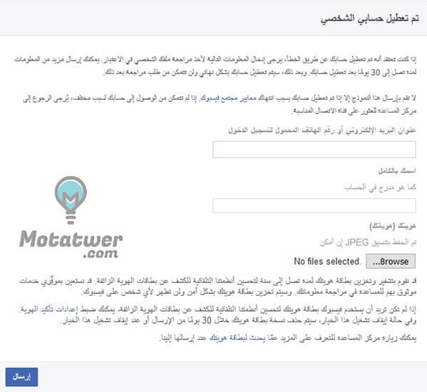 رابط استرجاع حساب فيس بوك معطل