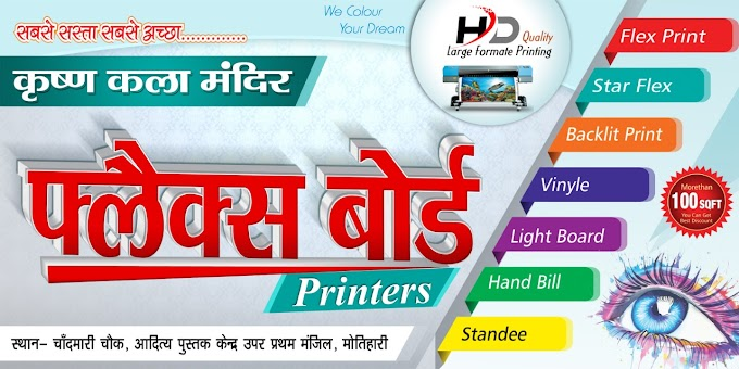 Digital Printing Press in Chandmari, Motihari, Bihar - Krishn Kala Mandir