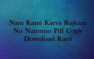 Nam Kami Karva Rojkam No Namuno Pdf Copy Download Karo