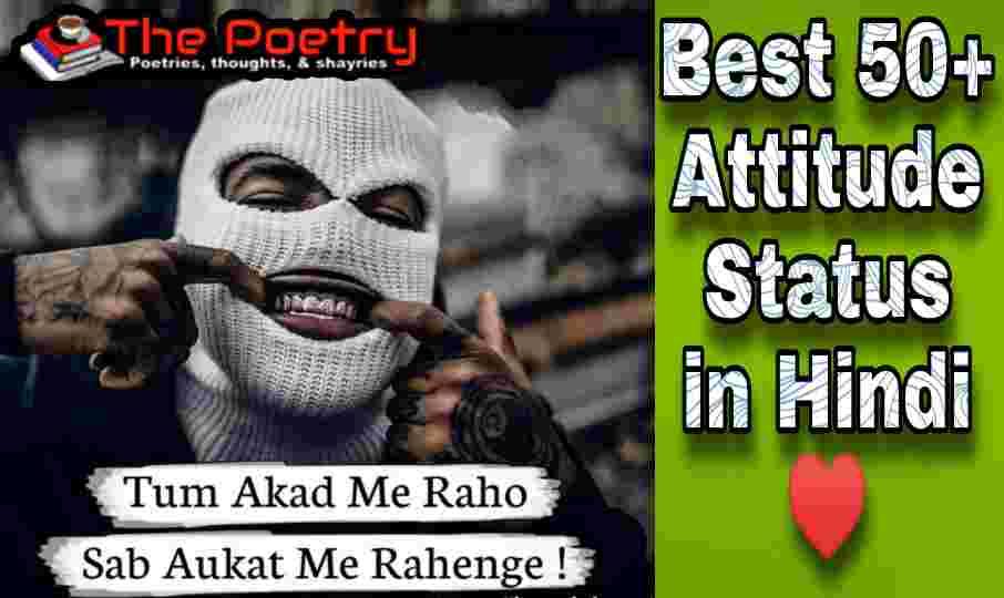 Attitude status, Attitude shayari, Attitude Quertes