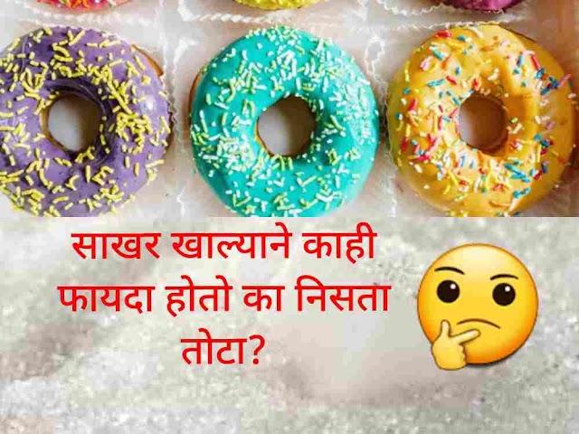 साखर कशी बंद करावी? साखर खाण्याचा नफा आणि तोटा
