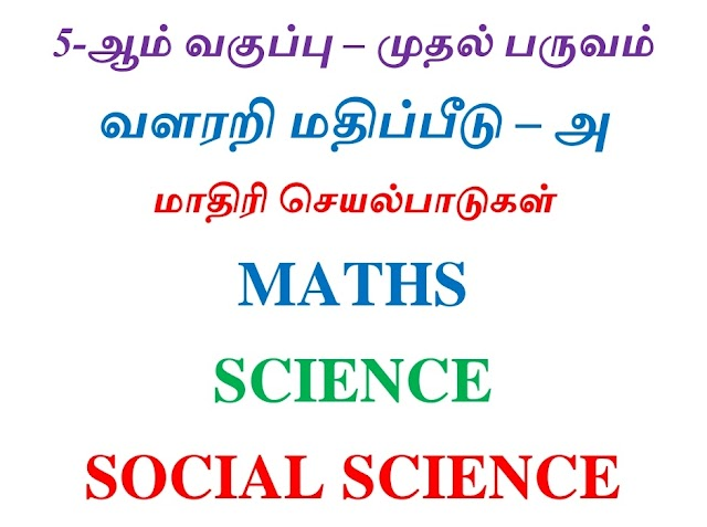 CCE - FA(a) Weekly Question Papers