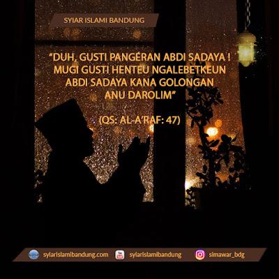 Al Qur'an Surat Al A'raf Ayat 47