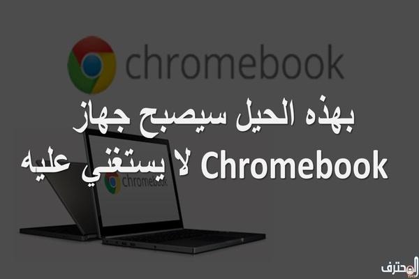 بهذه الحيل سيصبح جهاز Chromebook لا يستغني عنه بالنسبك لك