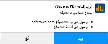 شرح طريقة حفظ صفحة انترنت بصيغة pdf في متصفح فايرفوكس