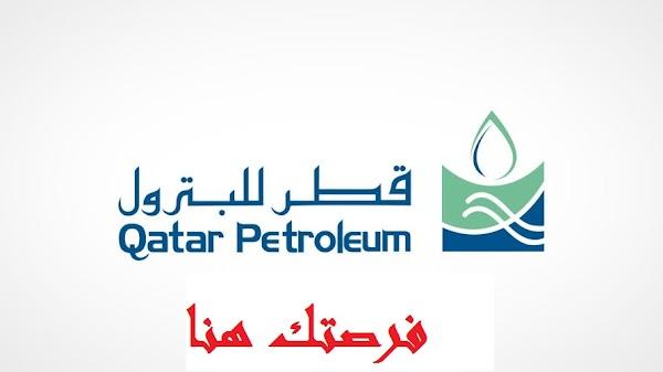 قطر للبترول تطلب موظفين للعمل  | قدم طلبك الآن