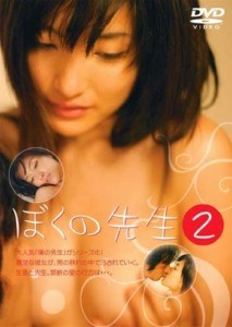 My Teacher 2 (2006) [japan 18+]