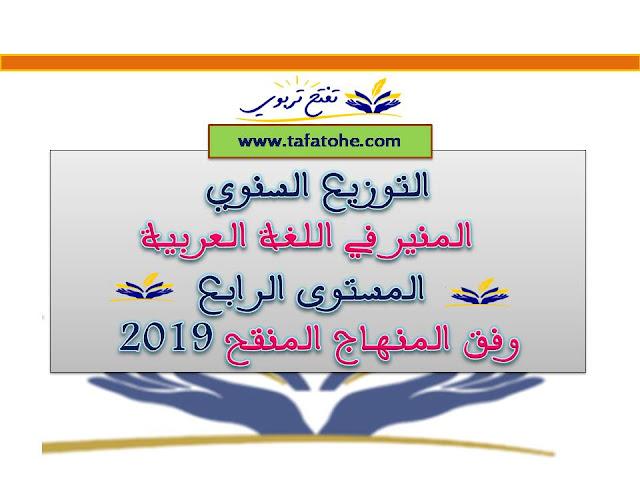 التوزيع السنوي المنير في اللغة العربية المستوى الرابع وفق المنهاج المنقح 2019
