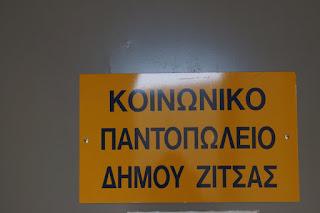 Αιτήσεις για το Κοινωνικό Παντοπωλείο του Δήμου Ζίτσας