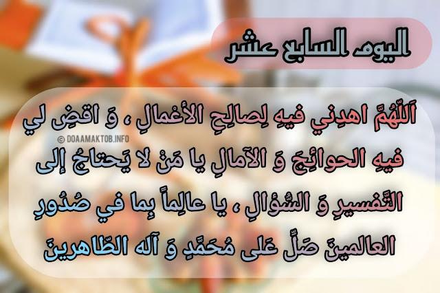 دعاء اليوم السابع عشر من رمضان