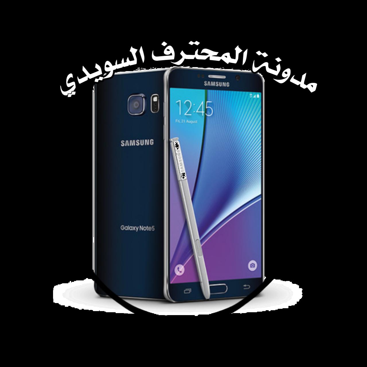 روم جهاز نوت 5 سبرنت  SAMSUNG GALAXY NOTE 5 N920P SPRIN