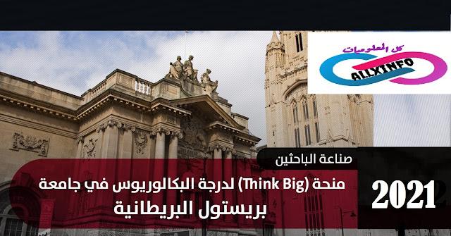 منحة Think Big جامعة بريستول   2021 | ممول