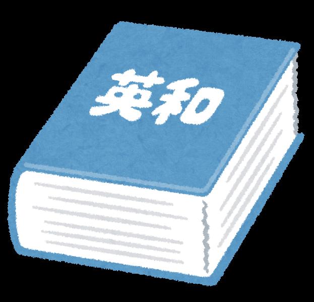 いろいろな辞典・辞書のイラスト | かわいいフリー素材集 いらすとや